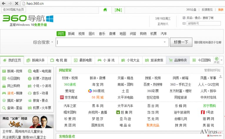 Hao.360.cn átirányító kép